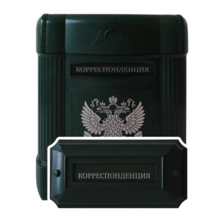 Почтовый ящик УВЕРЕННОСТЬ