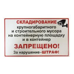 Информационные таблички на заказ