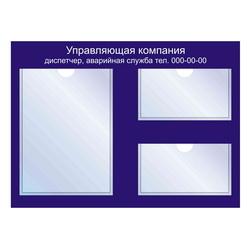 Информационный стенд для ТСЖ и УК