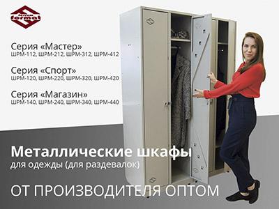 Новинка! Шкафы серии МАСТЕР, СПОРТ, МАГАЗИН