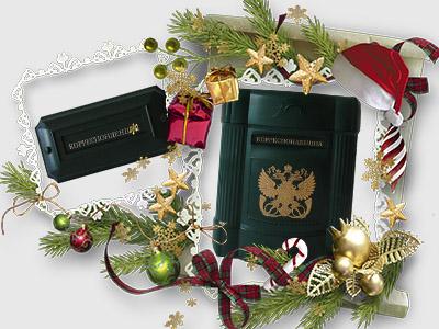 Почтовый ящик в подарок на Новый год